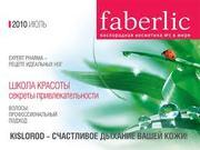 Кислородная косметика Фаберлик- регистрация бесплатно