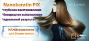 Fix Nanokeratin,  250 мл.,  кератин для выпрямления и восстановления